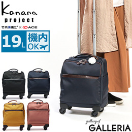 843873ee85a5 Kanana Project Carry Case Ladies Kanana My Trolley PJ - 10 - 2 rd 19 L