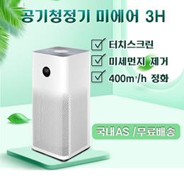 xiaomi 샤오미 공기청정기 3H 한국 버전 / 터치스크린 / 400m³/h 정화 / 국내 6개월 AS!!