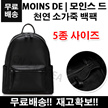 Moins De Moinesed Natural Cowhide Backpack / Men's Bag [S / M / L / XL / XXL can be selected up to 5 sizes]