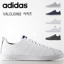 adidas VALCLEAN  F99252