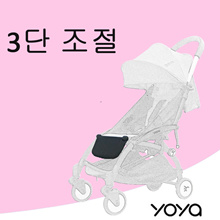 ◆ Yoyoya-compatible three-stage footstool ◆ Yoyoya footrest set / stroller styling / (except strolle