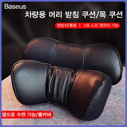 BASEUS 차량용 목 쿠션/차량용 측면 베개/목 쿠션//무료배송// 머리 받침 쿠션