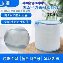 샤오미 Misou 가습기 필터 / 살균 항균함 / 무료배송