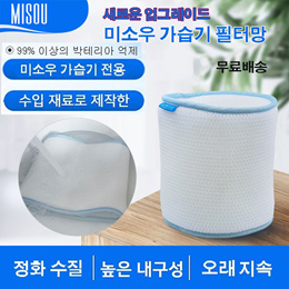 Misou 가습기 헤더 전용 필터 / 무료 배송