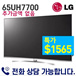 ★ No additional charge ★ LG UHD TV ★ 55 inch ★ 65UH8500 ★ No open / No ripper / No pre-owned ★ Totally new product ★