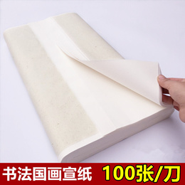 Xuan paper wholesale net skin three feet four feet raw half-life half-cooked brush book French paint