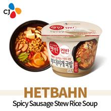 [CJ] Hetbahn Cupban #Army Stew with White Rice (261g*1ea) Sausage/Spam/Kimchi -Microwave Korean Food