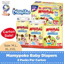 【MamyPoko JAPAN CARTON DEAL-3Packs】★ Japan Domestic★ Japan No.1 ★Baby Diaper