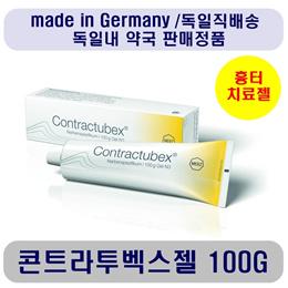 콘트라투벡스/콘투라투벡스(Contractubex) 흉터 치료젤 100g /made in germany/ 독일내 약국 판매정품 / 독일직배송)