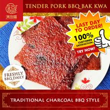 [Multi Food Supply]【滿地福】500G Tender Pork BBQ Bak Kwa 传统手工肉干 [Freshly BBQ Daily]