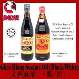 Ghee Hiang Sesame Oil (Black Sesame Oil (580ml) /White Sesame Oil (700ml)