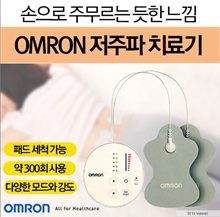 Omron (OMRON) low frequency therapy device HV-F013 / shoulder arm foot calf / free shipping