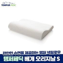 ★쿠폰가 $58.99★ 【템퍼페딕 오리지널 넥필로우 /목베개 (스몰) 】무료배송
