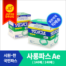 Saronpasu Ae: 140/240 sheets / Japanese representative made in Hisamitsu Parsaronpasu / Japan pharmacy direct delivery / Japanese national Paz! Parson par for Japanese!