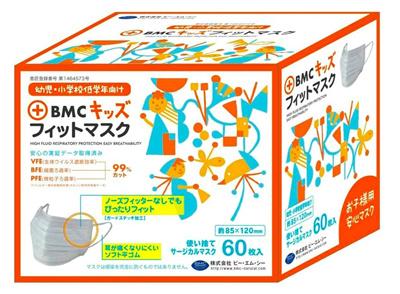 bmc surgical mask