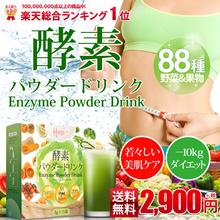 🔥SUPER PROMO🔥Fat Eliminator Drink! Rakuten #1 Topseller Hana Enzyme Drink 酵素パウダー Buy 3 get 1 Free!