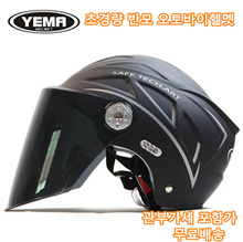 Lightweight super lightweight motorcycle helmet Summer Bike Electric Kickboard Helmet / Vans VAT included / Free Shipping