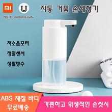 Xiaomi mijia zuoduen automatic sensor type hand washing machine / xiaomi fourth generation hand washing machine / usb charge double pollution no / 2000mAh internal battery / free shipping