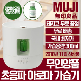 MUJI 무인양품 초음파 아로마 가습기 / 3단계 가습 / 무료배송