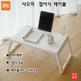 샤오미 JIEZHI 접이식 테이블 / 이동식 책상/컴퓨터 책상/1인용 테이블 / 관부가세 포함 / 무료배송