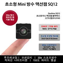 SQ12 Quelima / miniature action cam / miniature black box / CCTV / camera / action cam / FHD / built-in battery / USB charging / waterproof waterproof / SQ8 mini action cam / 1080P