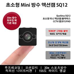SQ12 Quelima/초소형 액션캠/초소형 블랙박스/CCTV/카메라/액션캠/FHD/배터리내장/USB충전/방수 워터프루프 / SQ8 미니액션캠 / 1080P