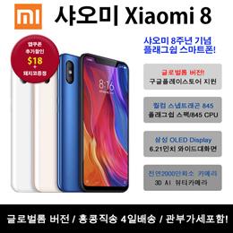 Xiaomi Mi 8 / 샤오미 미8 / 스넵드래곤 845 / 듀얼심 / 적외선 페이스 인식 / 홍콩항공직송 4일 배송 / 관부가세 포함