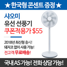 ★ Free Shipping! [Korean outlet] Xiaomi home electric fan / 33dB low noise / 1 stage setting up to 20 days available / Includes VAT
