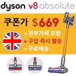 ★ Dyson V8 Absolute Coupons Price 669 $ UK Shipping VAT included ★ Free Shipping Immediately shipped