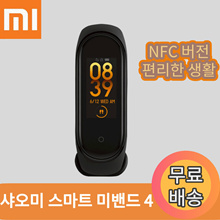 Xiaomi Smart Mi Band 4 Black NFC Version