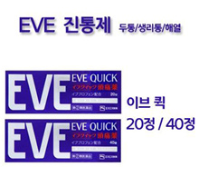 ★ Effectiveness! Japanese cold medicine ★ Eve Quick 20 tablets / 40 tablets / Japan genuine / Japan fasting / headache phlegmatic menstrual cramps / fast analgesics