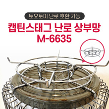 Captain Stag Stove Top Network M-6635 Compatible with Toyotomi Omni 230