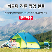 Xiaomi early wind automatic elastic speed open tent / single layer automatic elastic speed open tent