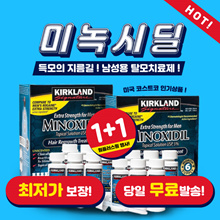 1 - 1 Specials (1 year) / [Kirkland] Minoxidil for Men # 39s Hair Loss Treatment 5% (6 packs 2 packs) minoxidil / Free Shipping