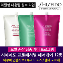 ★ November Light Special ★ Shiseido Professional Hair Care 12 kinds / Intensive Care for Hair Damage / Aqua Intensive / Luminous Force / Penteporte / Effective for Damaged Hair
