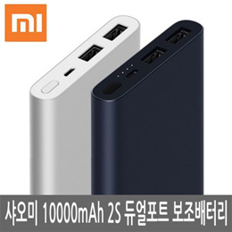 Xiaomi 10000mAh Second Generation Auxiliary Battery / Mobile Power / Power Bank / Fast Charger