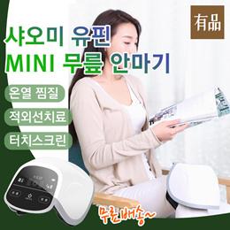 샤오미 Mini 무선 무릎 온열 마사지기