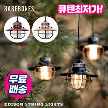 Barebones Edison pendant LED 3-piece set bulb emotional lantern camping USB light set