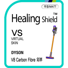 [Healing shield] Dyson V8 Carbon Fiber protector anti-scratch matt type