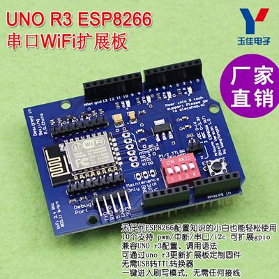 UNO WiFi Extender board shiled ESP-12E R3 ESP8266 serial port extension  Development Board I5B2