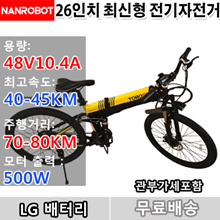NANROBOT 26-inch electric bicycle / free shipping / battery LG (M26) 48V 10..4Ah / maximum mileage 70-80KM / Shimano 7-speed / motor 500W