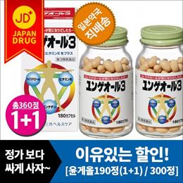 [와케아리_이유있는 할인] 윤게올3 [180정1+1 / 300정]