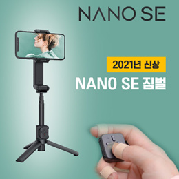 稳定器   /    魔爪MOZA NANO SE智能增稳自拍杆稳定器