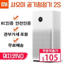 Millet air purifier 2S free shipping Korean KC certification plug