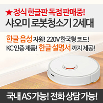 ★ Free Shipping! Xiao Mei Smart Robot Vacuum Cleaner 2nd Generation / Hangul Voice Support / Korean Manual Included Manual / Mulberry Cleaner / 3 months Free AS /