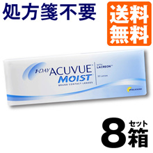 One Day Accuview Moist 8 Boxes | Contact lens 1 day disposable contact lens 1 day contact lens One Day Accuview Contact