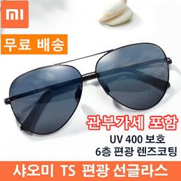 샤오미 편광 선글라스 / xiaomi Sunglasses / 샤오미 TS 나일론 편광 선글라스 / 100% 정품보장 / 관부가세 포함 / 무료 배송
