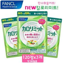 FANCL FANCL Caro Limit 120 granules × 3 bags set (about 90 times) 【FANCL】 【free shipping】