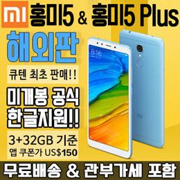 홍미 5 plus 해외판 최초판매!!! / 공식글로벌롬  / 무료배송 / 관부가세 포함 / 제로베젤 디스플레이 / 퀄컴 스냅드래곤 / MIUI 글로벌 9.2 시스템