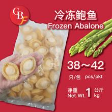 CNY: 1KG Abalone [38-42pcs]